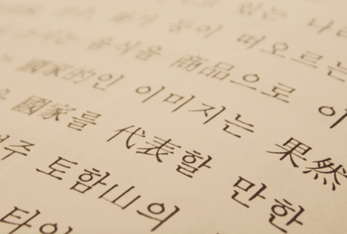 How to write your chinese name in korean