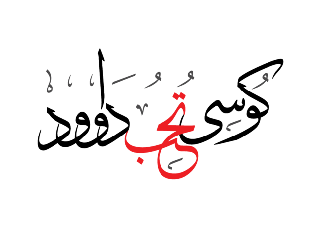 Draw your name or slogan using arabic calligraphy fiverr